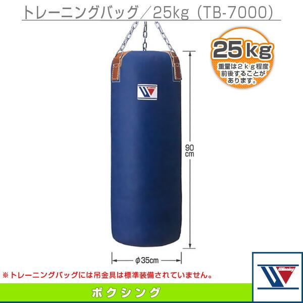 [送料別途]トレーニングバッグ/25kg(TB-7000)