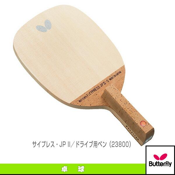 サイプレス・JP II/ドライブ用ペン(23800)