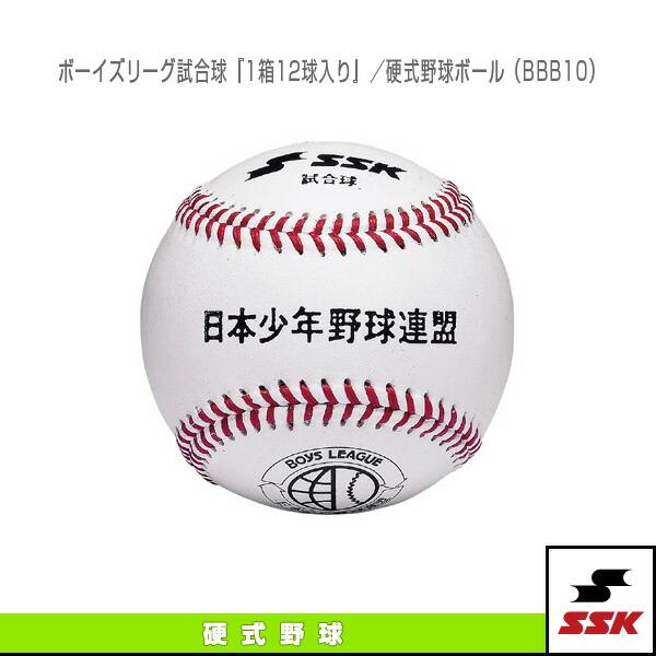 ボーイズリーグ試合球『1箱12球入り』/硬式野球ボール(BBB10)