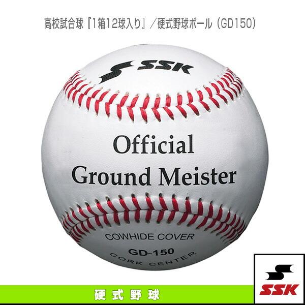 高校試合球『1箱12球入り』/硬式野球ボール(GD150)