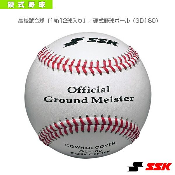 高校試合球『1箱12球入り』/硬式野球ボール(GD180)