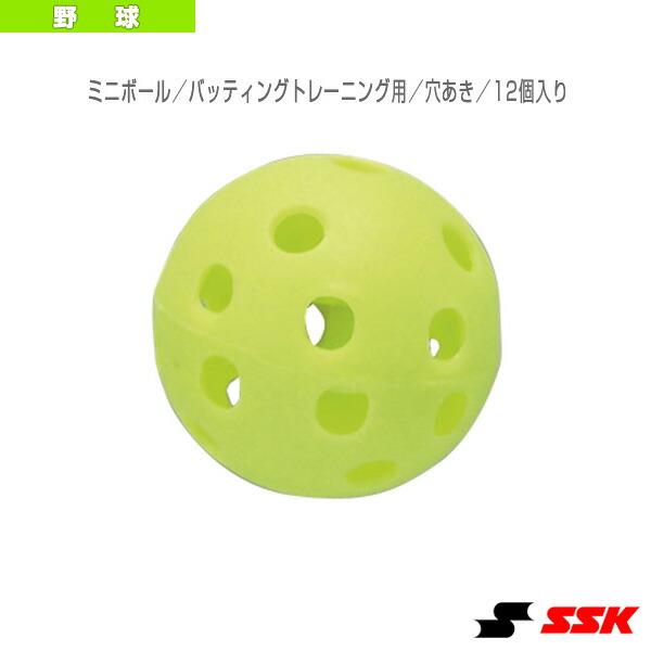 ミニボール/バッティングトレーニング用/穴あき/12個入り(GDTRAU)