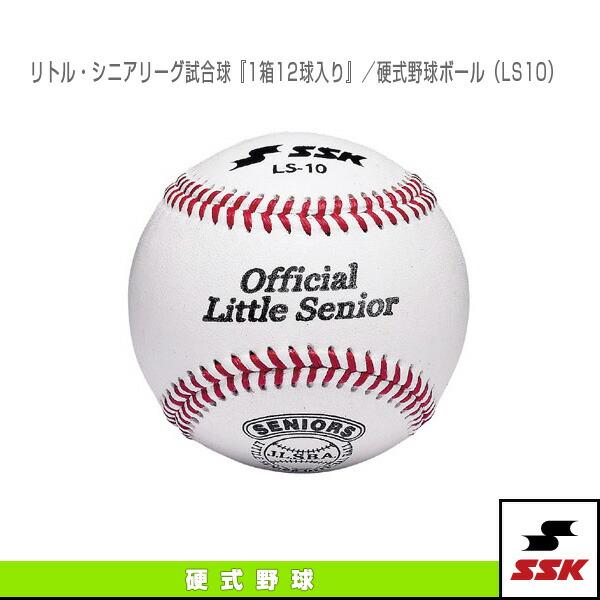 リトル・シニアリーグ試合球『1箱12球入り』/硬式野球ボール(LS10)