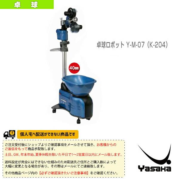 [送料別途]卓球ロボット Y-M-07(K-204)