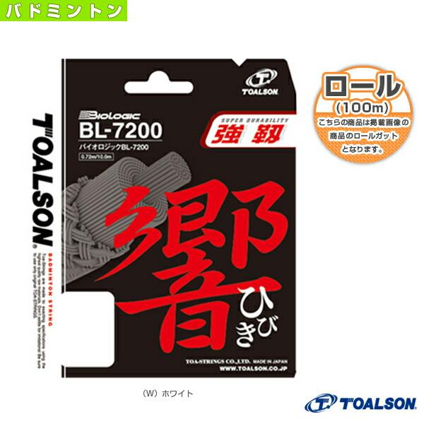 BIOLOGIC BL-7200/バイオロジック BL-7200/100m ロール(840721)
