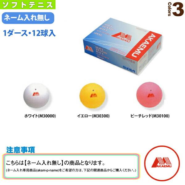 『1箱(1ダース・12球入)』ソフトテニスボール赤 M(アカエム)