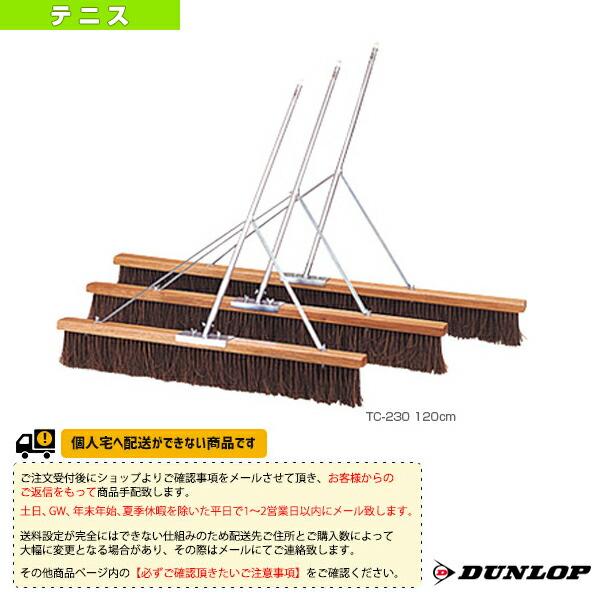 [送料お見積り]コートブラシ/120cm(TC-230)