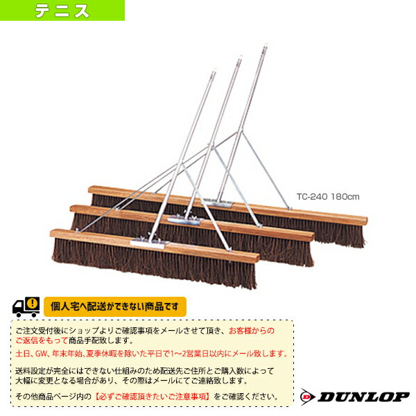 [送料お見積り]コートブラシ/180cm(TC-240)