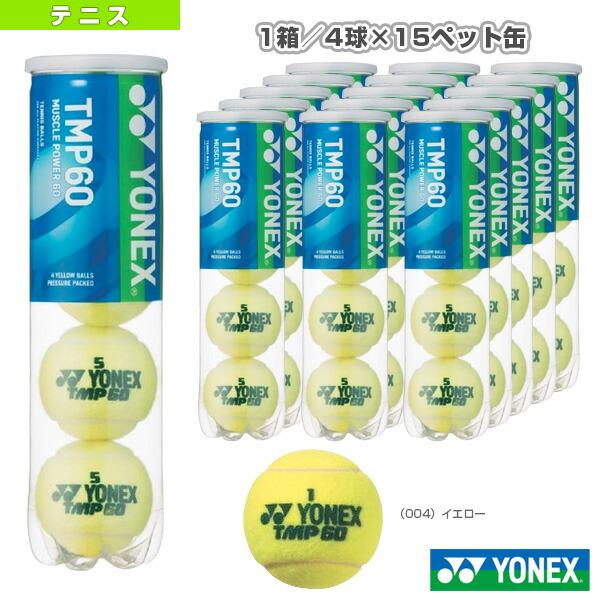 マッスルパワー60 『1箱/4球×15ペット缶』テニスボール(TMP60)