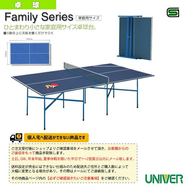 [送料別途]卓球台/家庭用サイズ/付属品セット付(SX-15)