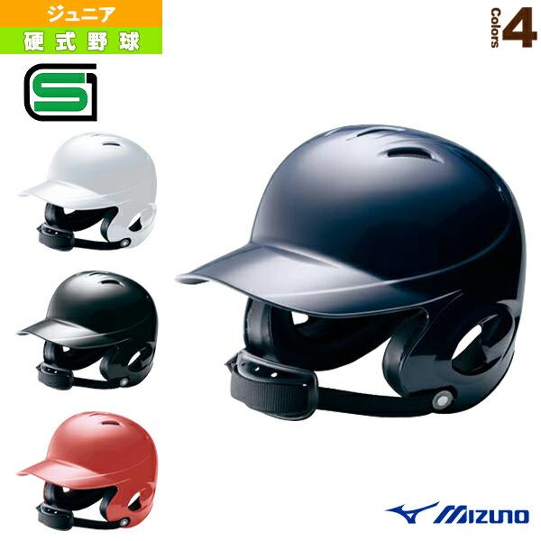 少年硬式両耳付打者用ヘルメット/ジュニア(2HA788)
