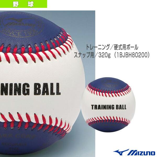 トレーニング/スナップ用/320g/硬式用ボール(1BJBH80200)