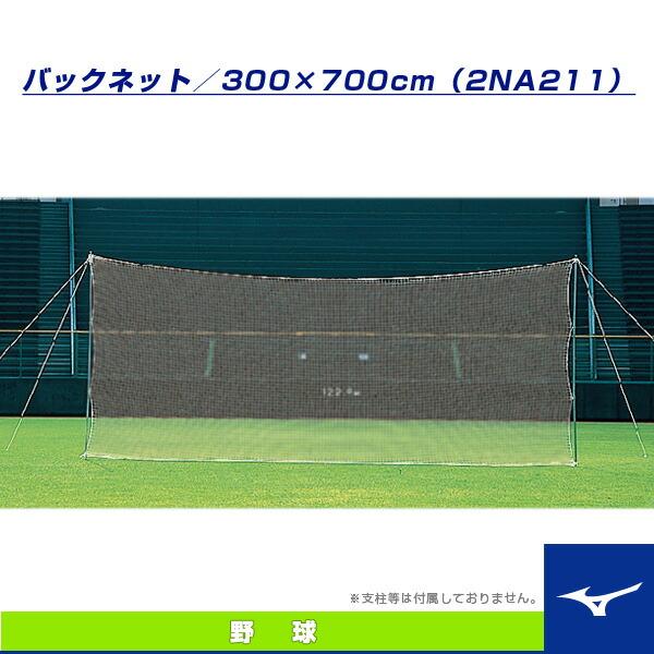 [送料お見積り]バックネット/300×700cm(2NA211)