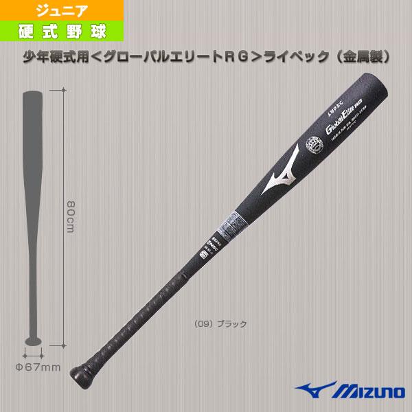グローバルエリート ライペック/80cm/平均730g/少年硬式用金属製バット(2TL71700)