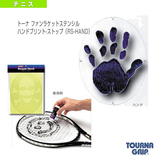 トーナ ファンラケットステンシル/ハンドプリント-ストップ(RS-HAND)
