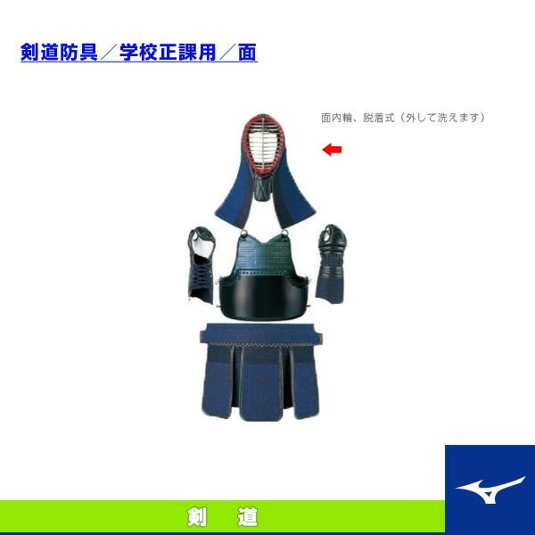 剣道防具/学校正課用/面/S(27BA511)