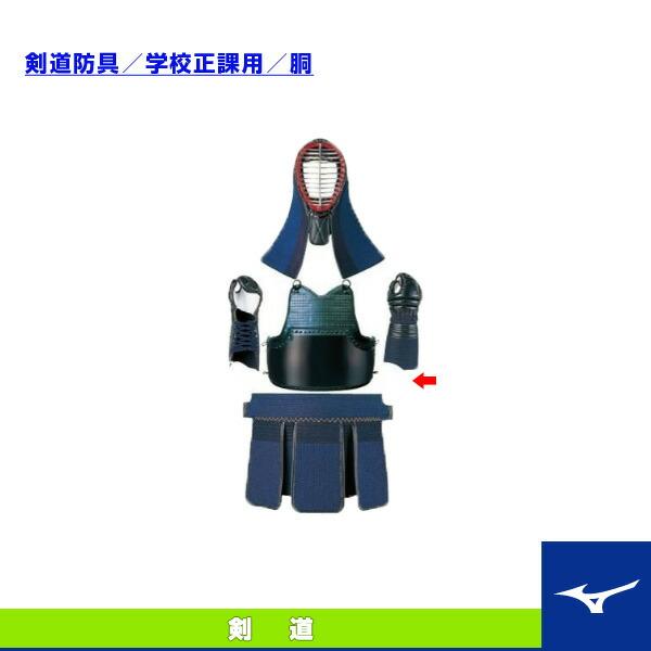 剣道防具/学校正課用/胴/M(27BA522)
