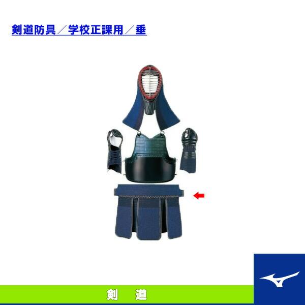 剣道防具/学校正課用/垂/M(27BA523)