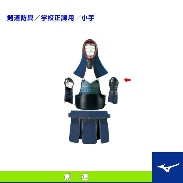 剣道防具/学校正課用/小手/M(27BA524)