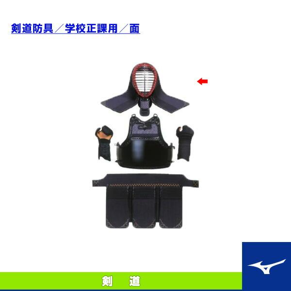 剣道防具/学校正課用/面/M(27BA611)