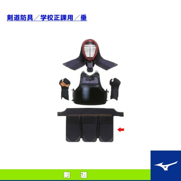 剣道防具/学校正課用/垂/M・L(27BA613/27BA623)