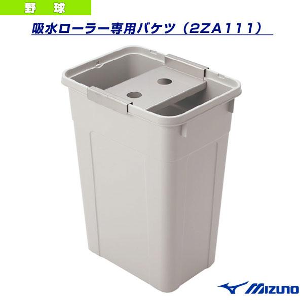 [送料お見積り]吸水ローラー専用バケツ(2ZA111)