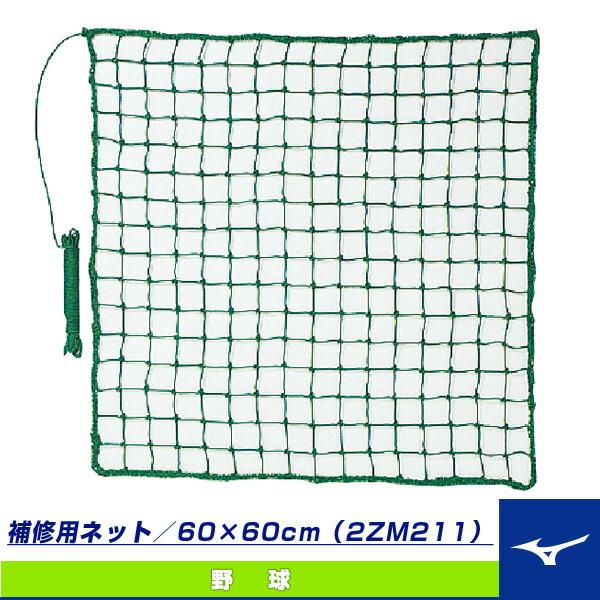 補修用ネット/60×60cm(2ZM211)