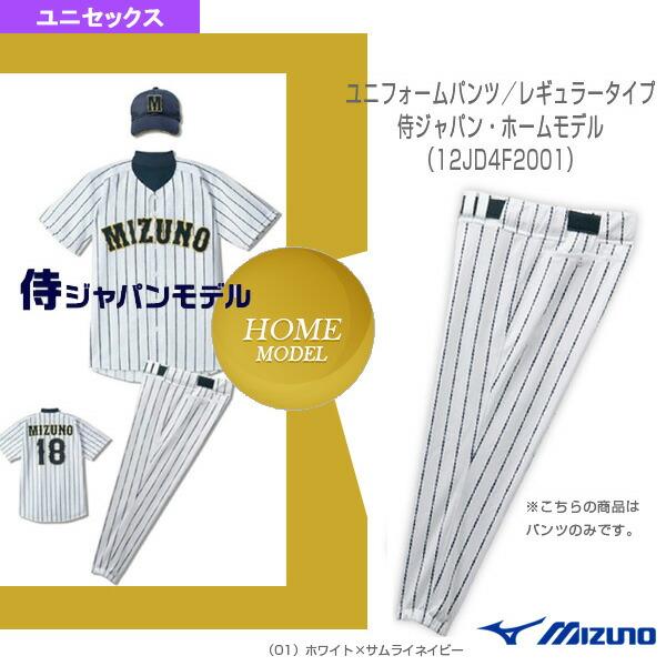 ユニフォームパンツ/レギュラータイプ/侍ジャパン・ホームモデル(12JD4F2001)