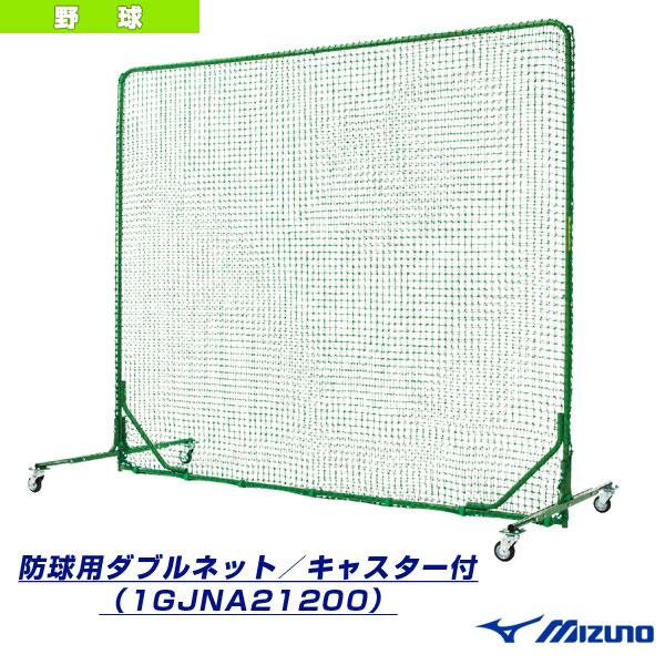 [送料お見積り]防球用ダブルネット/キャスター付(1GJNA21200)