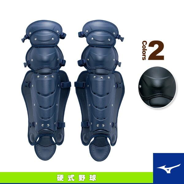 レガーズ/硬式用/キャッチャー用防具(2YL131/2YL132)