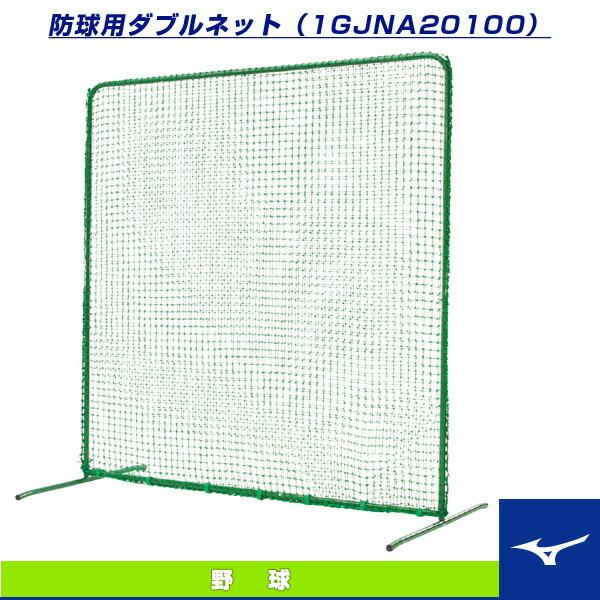 [送料お見積り]防球用ダブルネット(1GJNA20100)