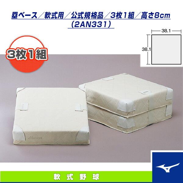 塁ベース/軟式用/公式規格品/3枚1組/高さ8cm(2AN331)
