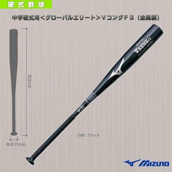 グローバルエリート VコングF3/83cm/平均790g/中学硬式用金属製バット(2TH27630)