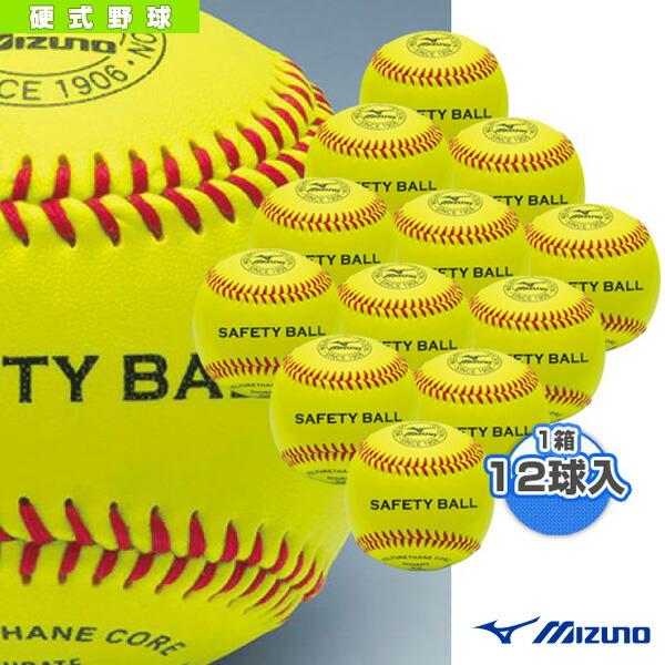セーフティーボール守備練習球/硬式用『1箱12球入』(1BJBH82600)