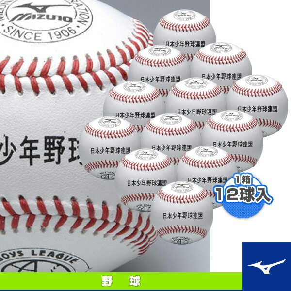日本少年野球連盟/少年硬式用試合球『1箱12球入』(1BJBL71100)