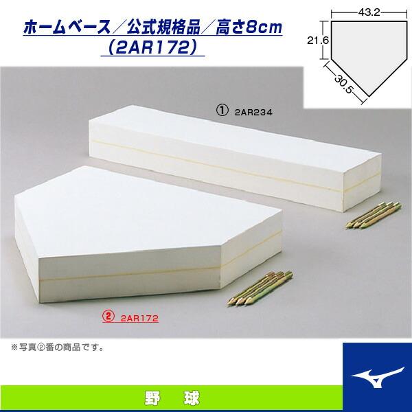 [送料お見積り]ホームベース/公式規格品/高さ8cm(2AR172)