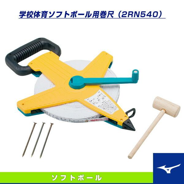 学校体育ソフトボール用巻尺(2RN540)