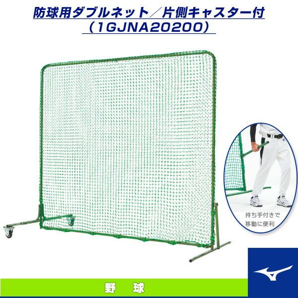[送料お見積り]防球用ダブルネット/片側キャスター付(1GJNA20200)