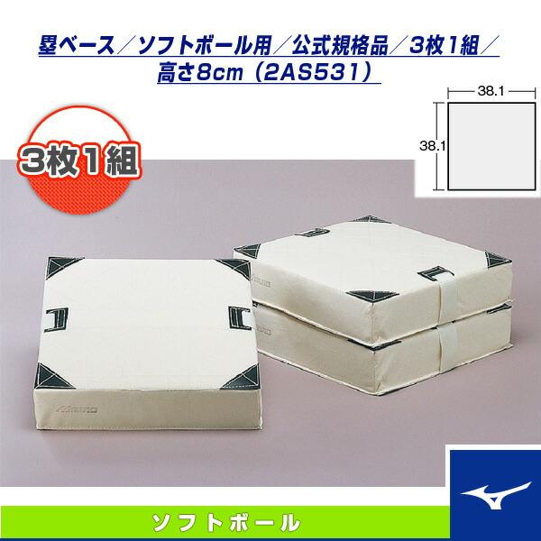 塁ベース/ソフトボール用/公式規格品/3枚1組/高さ8cm(2AS531)