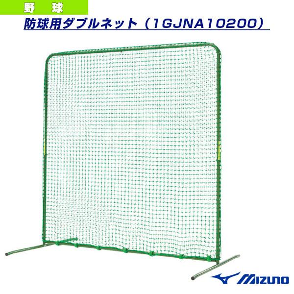 [送料お見積り]防球用ダブルネット(1GJNA10200)