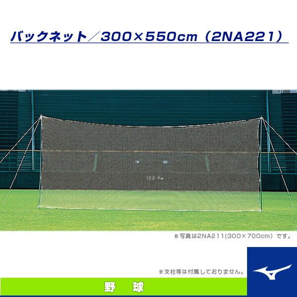 [送料お見積り]バックネット/300×550cm(2NA221)