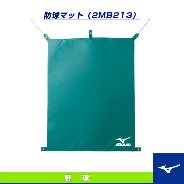 防球マット(2MB213)