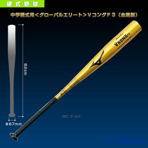 グローバルエリート VコングF3/82cm/平均780g/中学硬式用金属製バット(2TH27620)