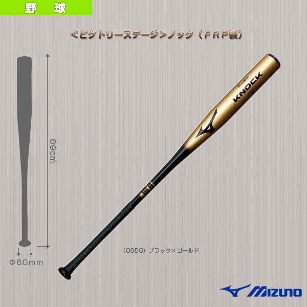ビクトリーステージ ノック/89cm/平均540g/硬式・軟式・ソフト用/ノック用FRP製バット(2TP90790)