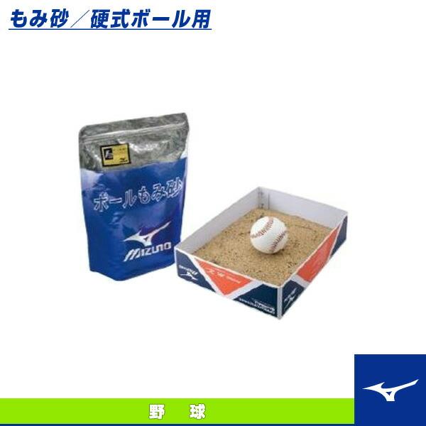 もみ砂/硬式ボール用(2ZA450)
