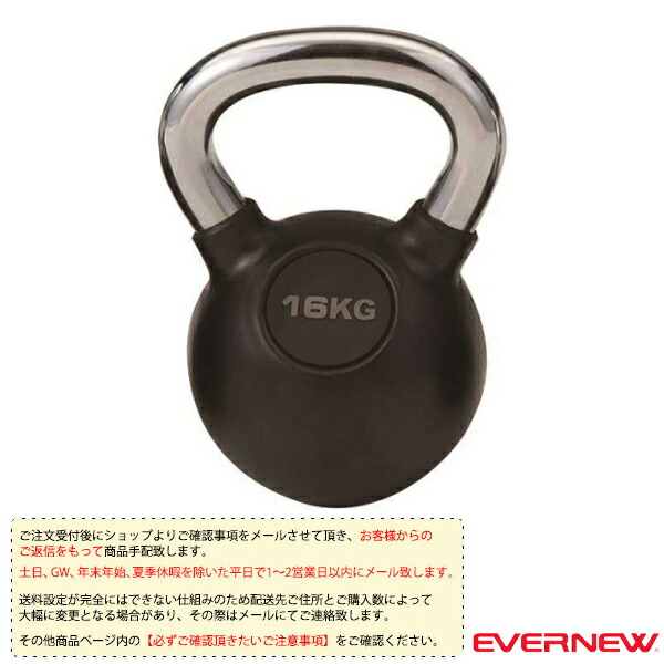[送料別途]ケトルベル 16kg(ETB473)