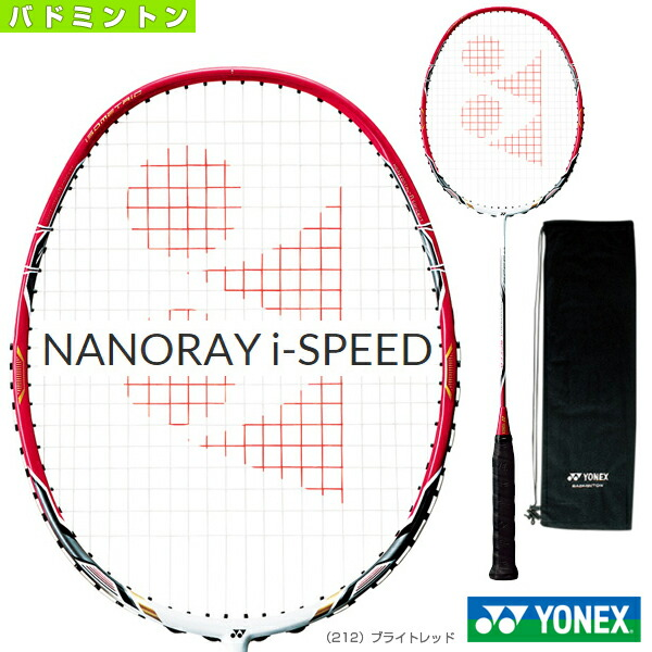 ナノレイ i-スピード/NANORAY i-SPEED(NR-ISP)