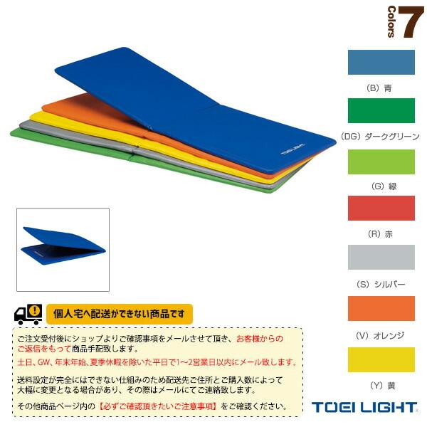 [送料別途]エクササイズマットM180/折りたたみ収納タイプ(H-7473)
