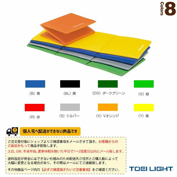 [送料別途]エクササイズマットF150/三つ折り式(H-7476)