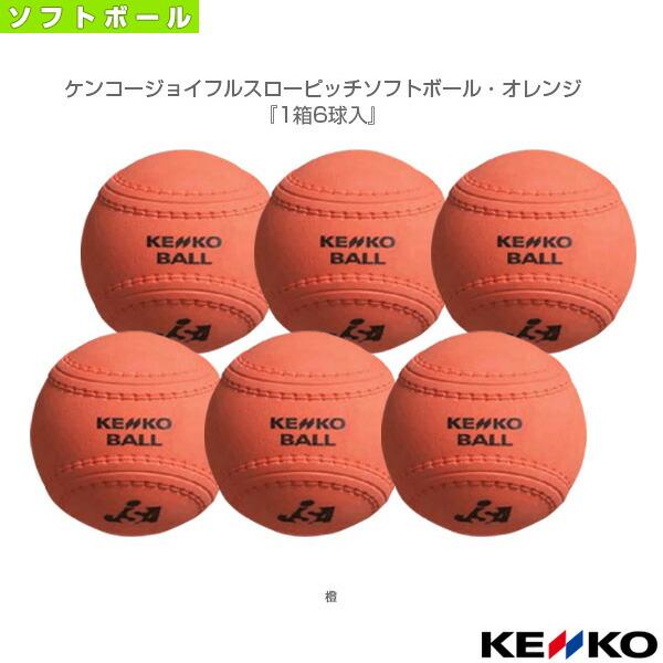 ケンコージョイフルスローピッチソフトボール・オレンジ『1箱6球入』(J3P-OR)